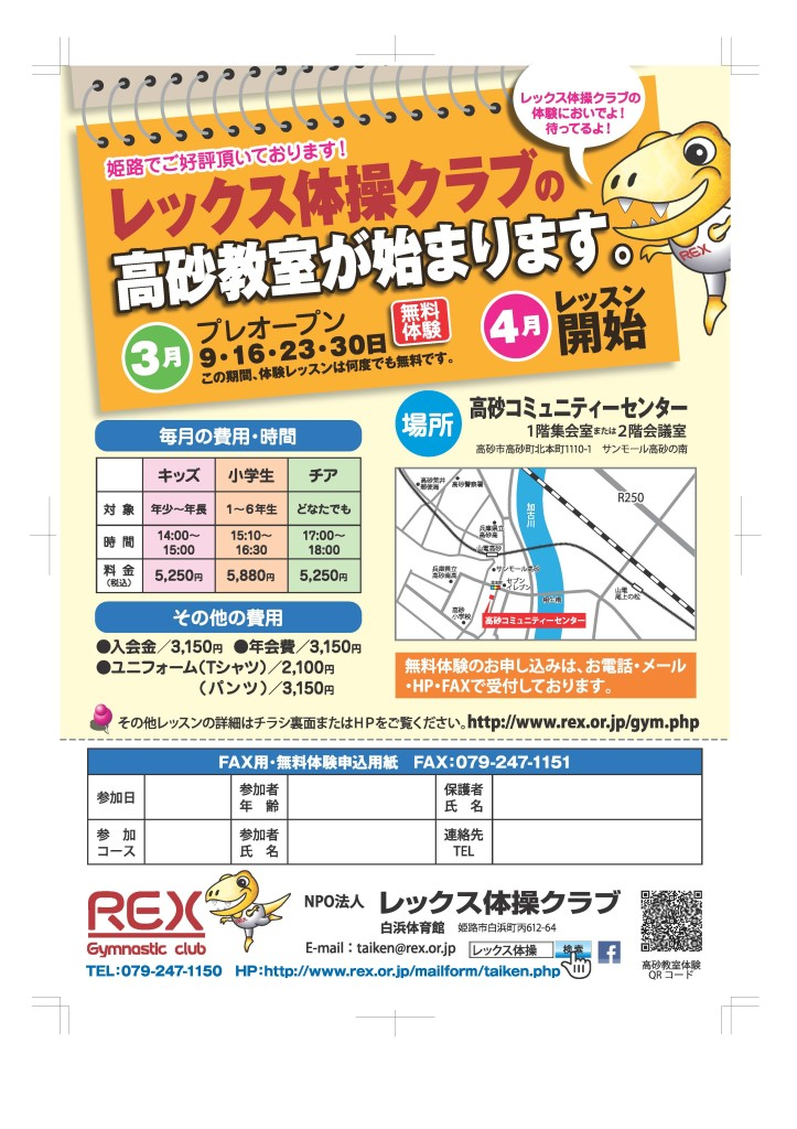 REX高砂教室募集チラシ (2)