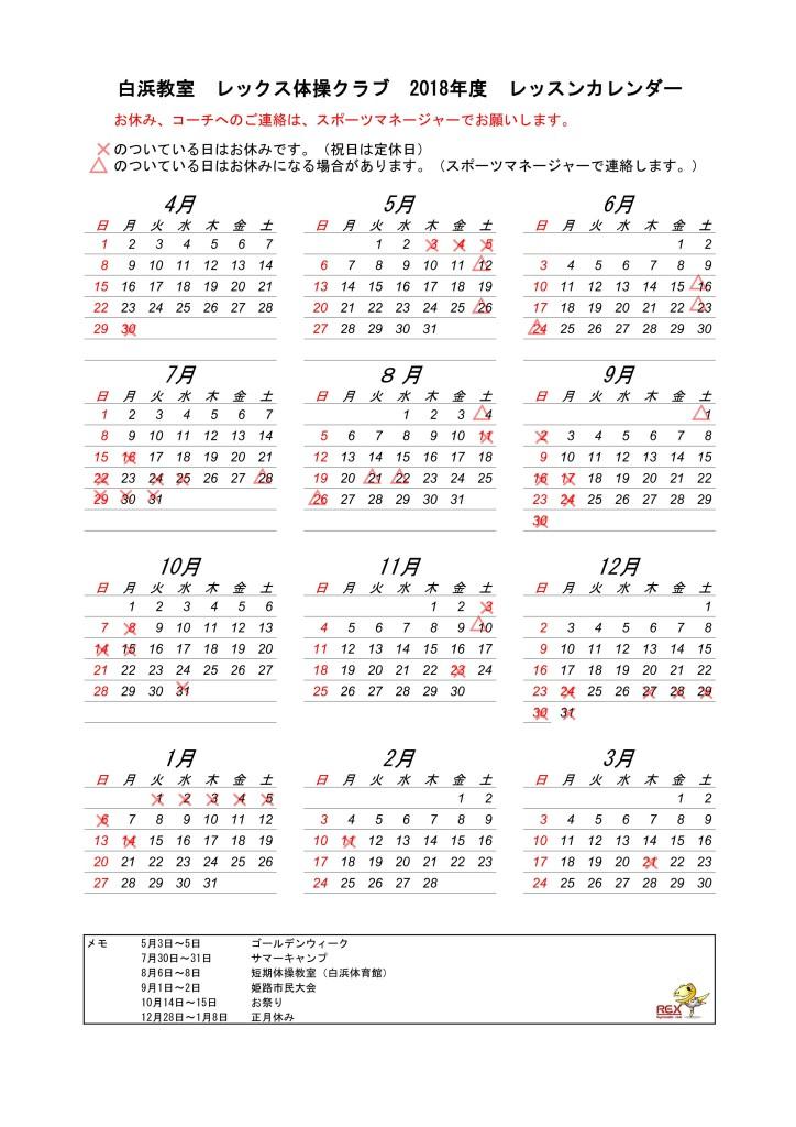白浜カレンダー2018