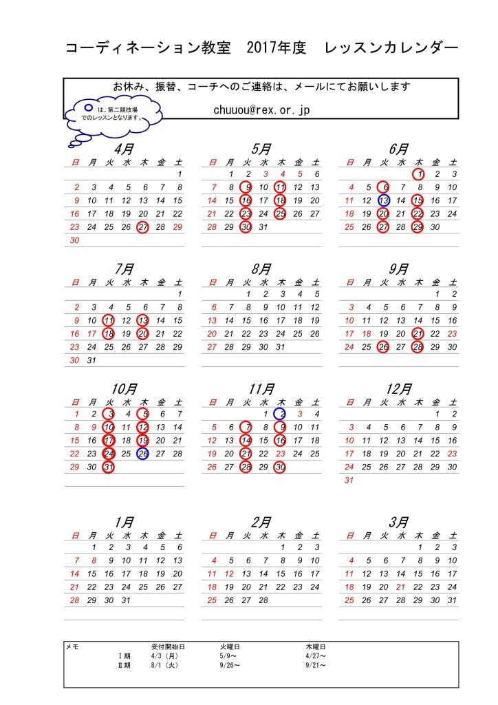 カレンダー2017コーディネーション