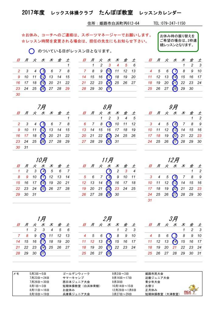 カレンダー2017たんぽぽ