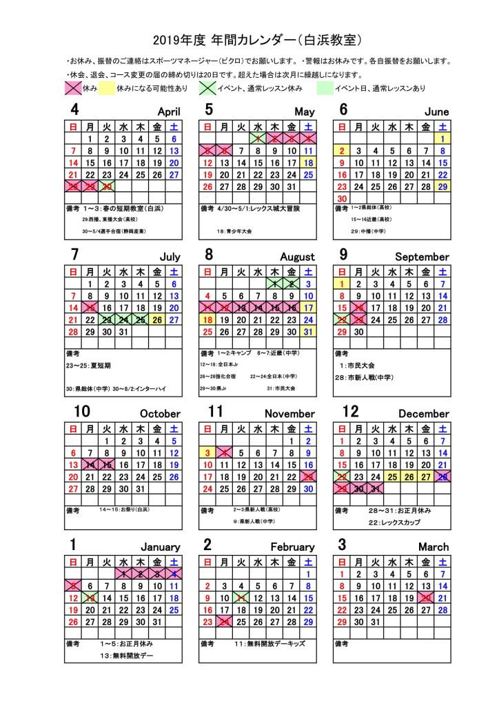 レッスンカレンダー2019年度白浜-1