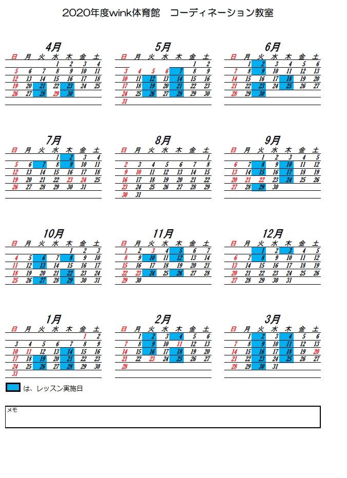 カレンダーウインク
