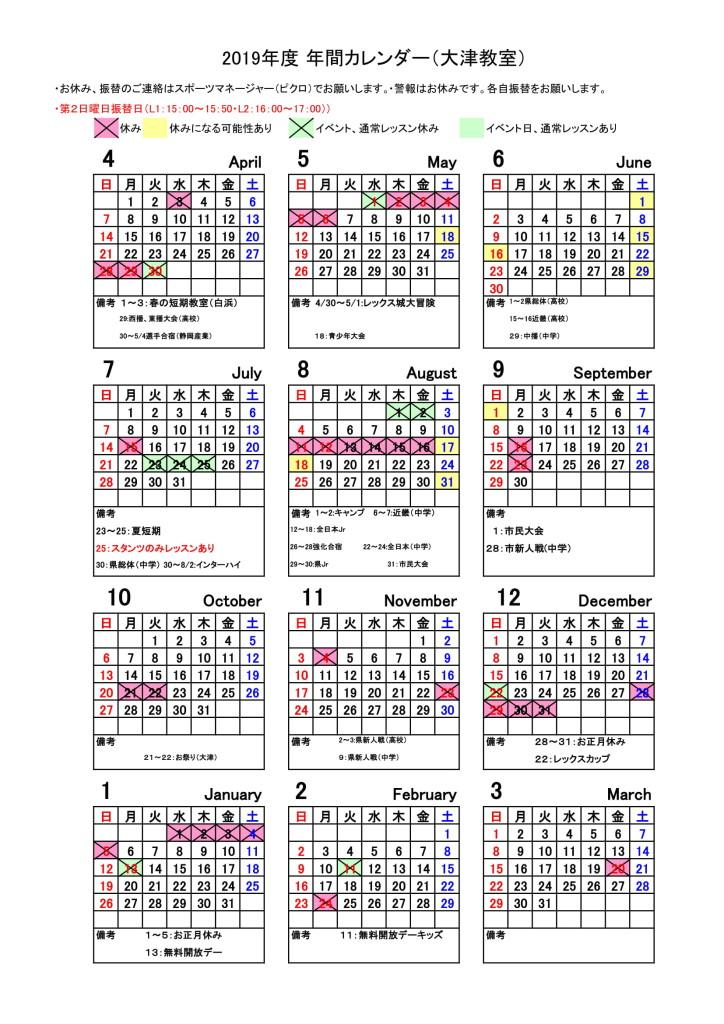 レッスンカレンダー2019年度大津-1