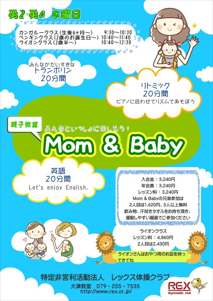 Mom & Baby 2019