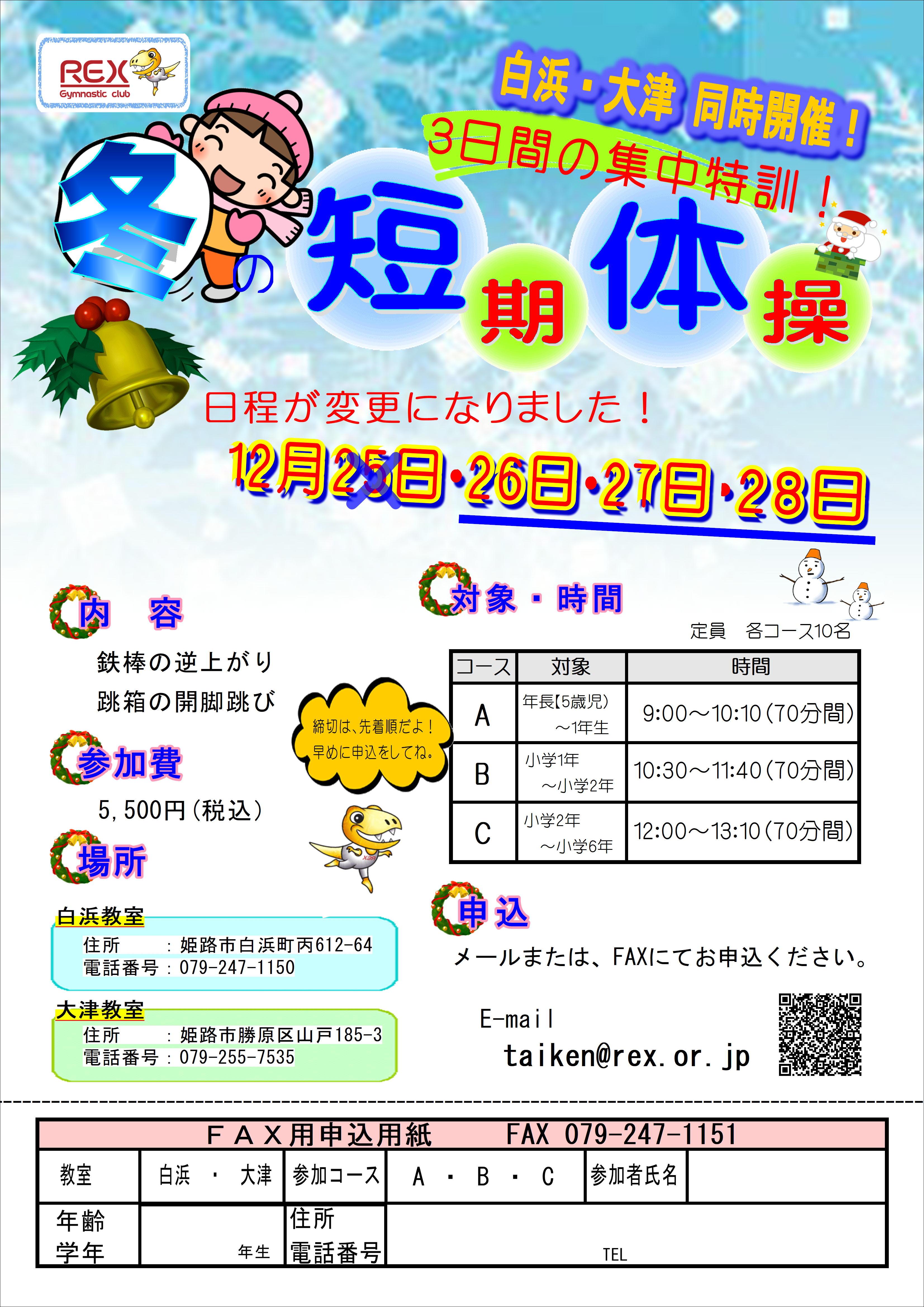 2020冬の短期 白浜&大津